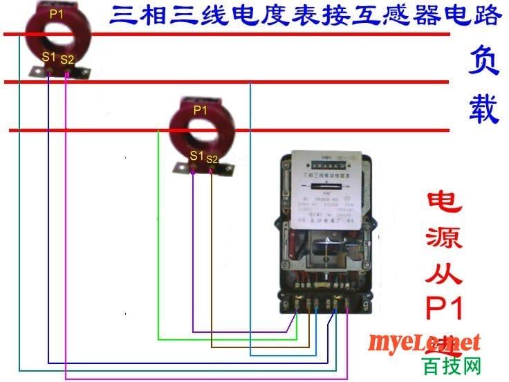 电表接线图图片